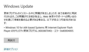 KB3087048 Error