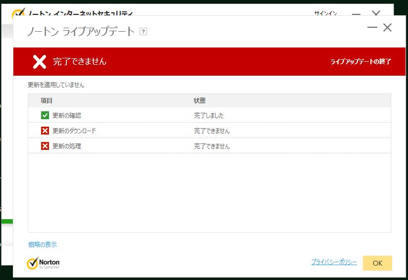 Norton Internet Security Live Update Error on 30 Nov 2015