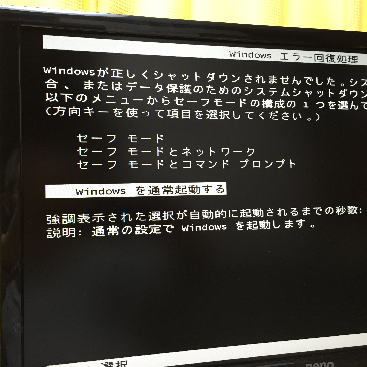 Windows 7 Safemode