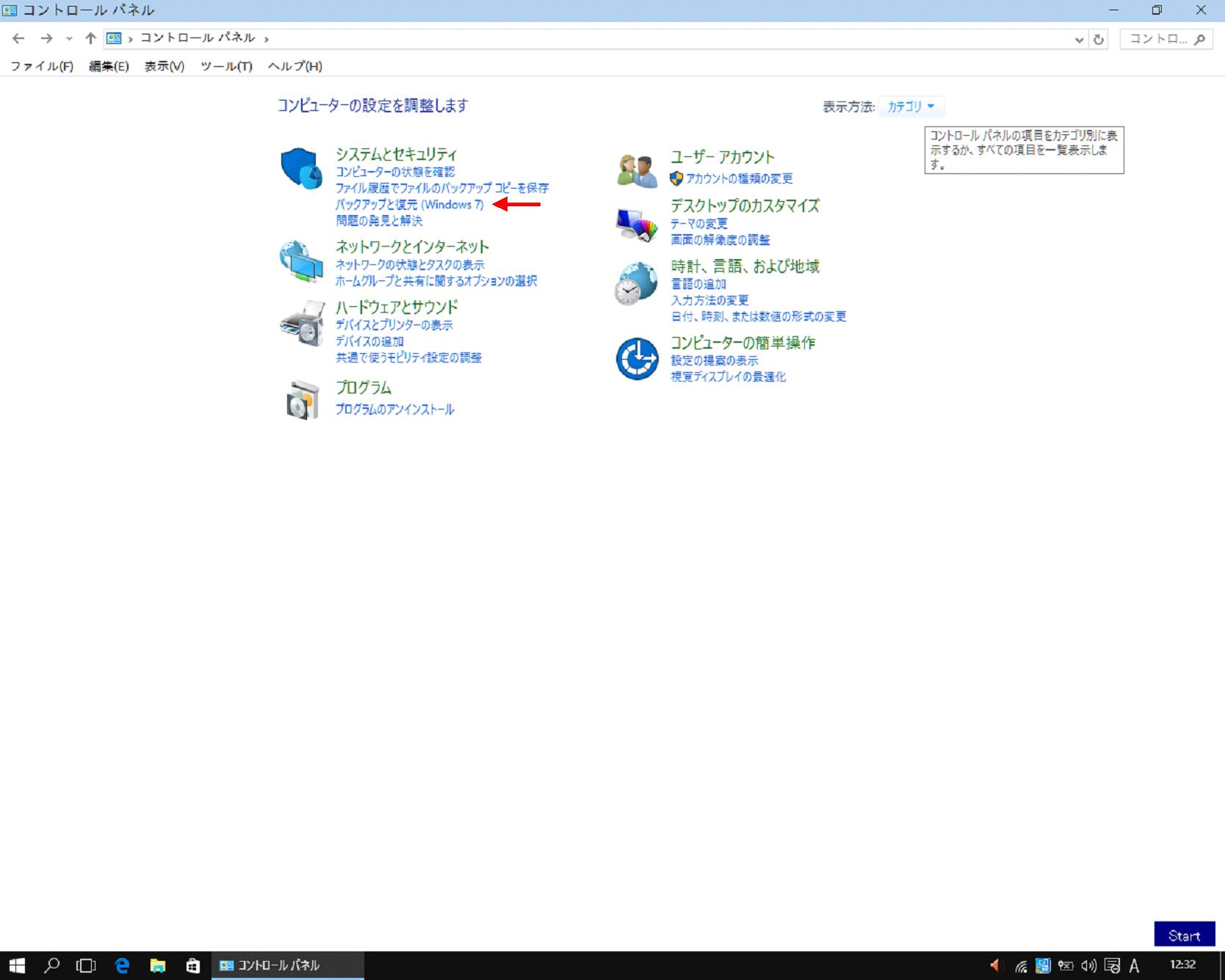 Windows 10 の「 システム イメージの作成 」