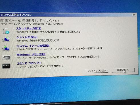 システム修復ディスク 回復オプション 選択