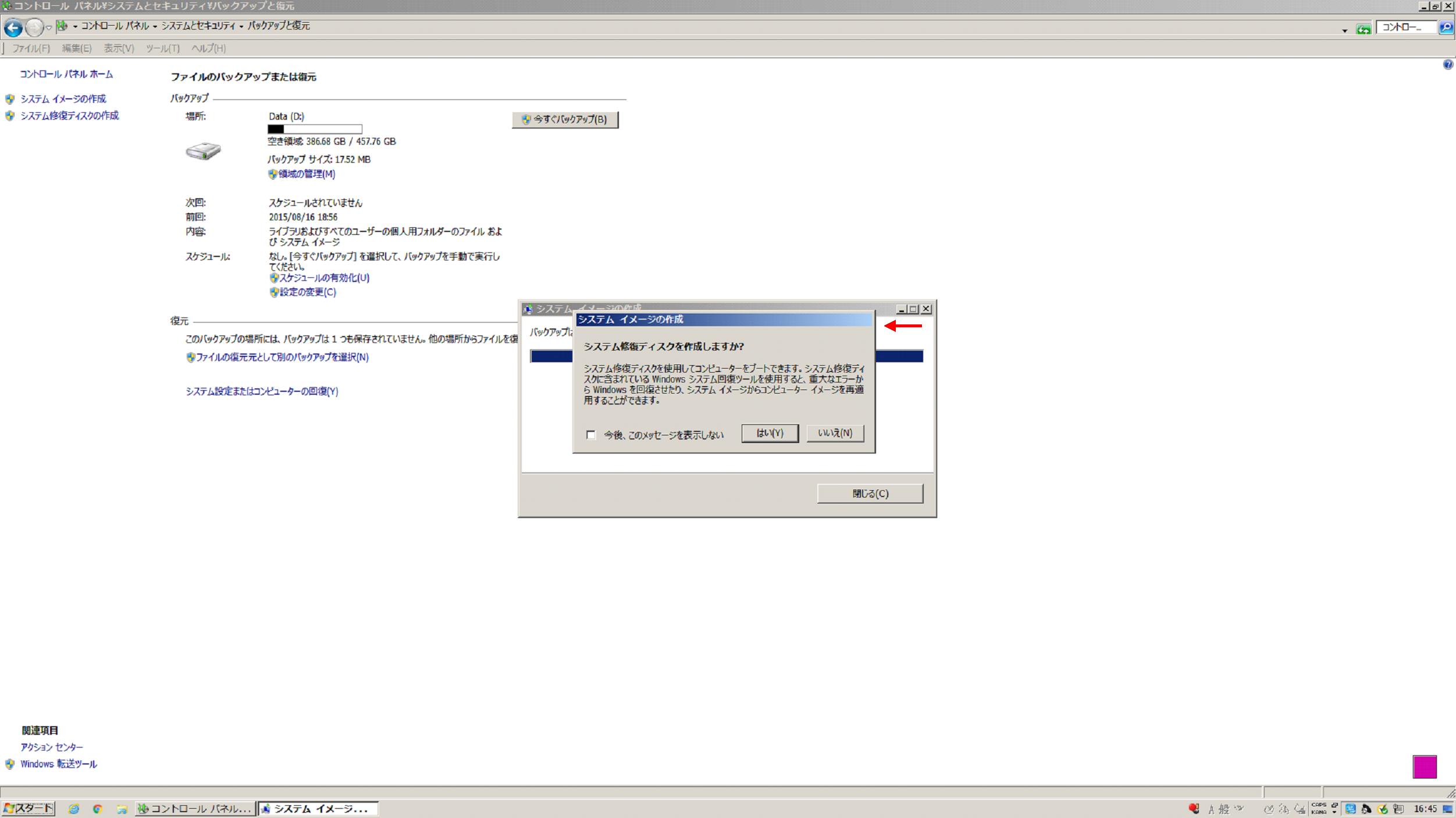 Win7 システム イメージの作成