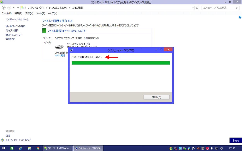 Windows 8.1 の「システム イメージ バックアップ」