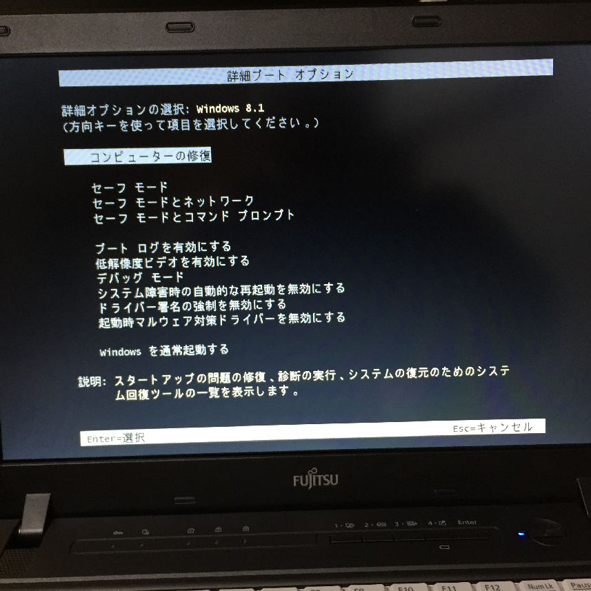 Windows 8 Safe mode セーフモード