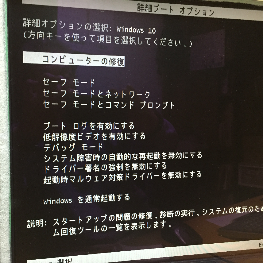 Windows 10 Safe mode セーフモード