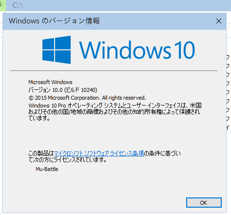 Windows 10 Ver 10240