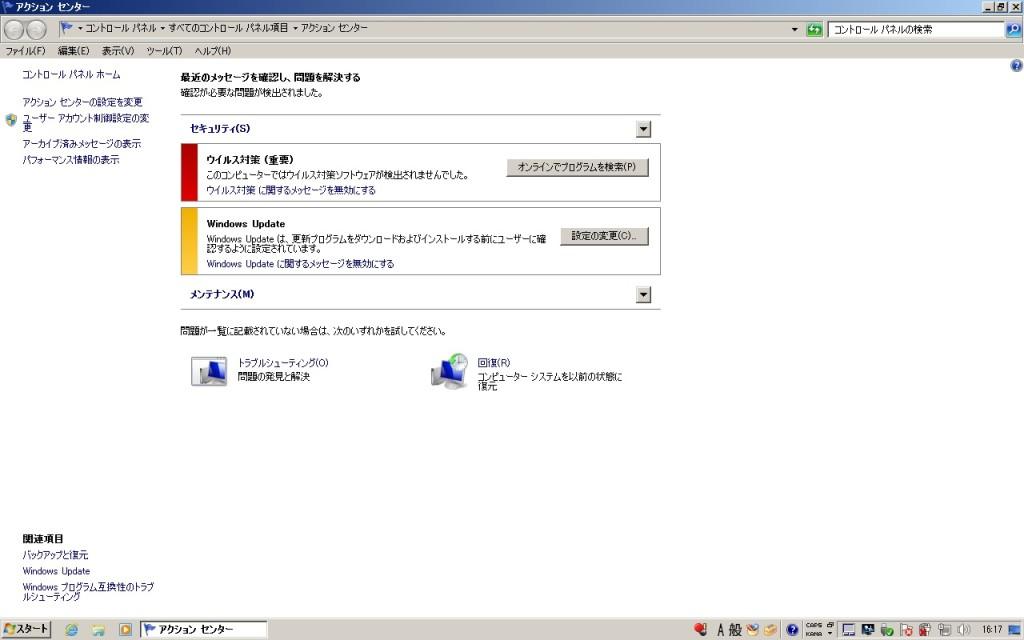 インストール前の Windows 7 アクションセンター : 「ウィルス対策ソフトが検出されませんでした」