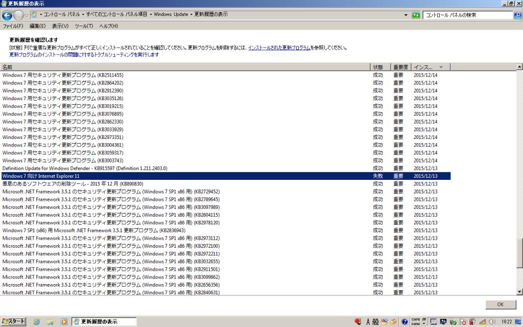 Windows Update からのインターネットエクスプローラーの更新に失敗