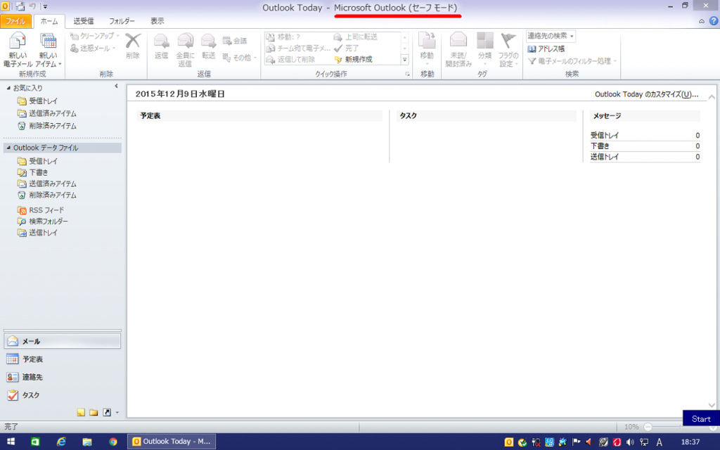 KB3114409 の適用で Outlook が セーフモードで起動してしまう