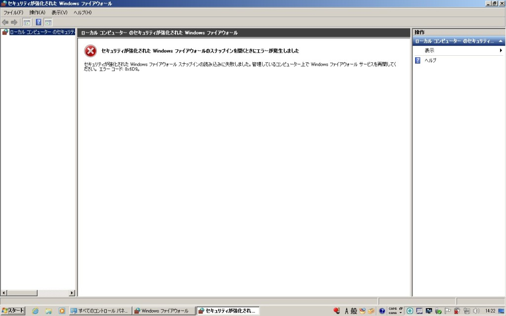 ESET : Windows Firewall サービス無効時のコントロールパネル Windows ファイアウォールの状態