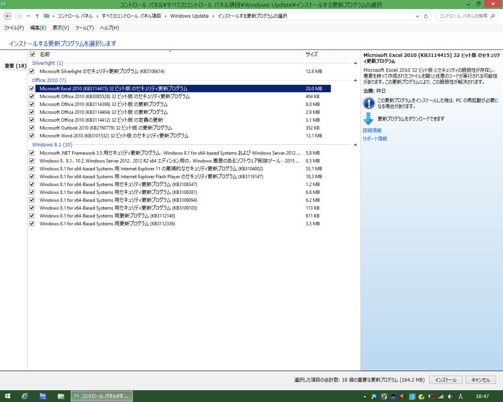 KB3114409 が Windows Updateからさ駆除され配信されない
