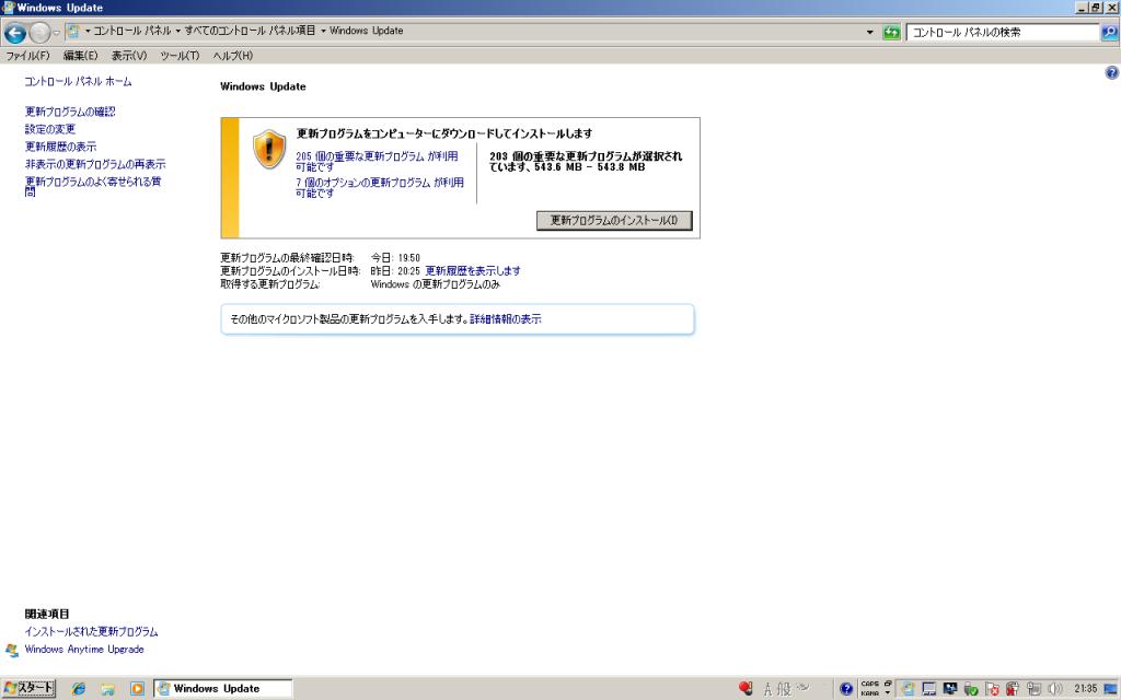 インターネット エクスプローラー 11 に更新した後の Windows update 確認