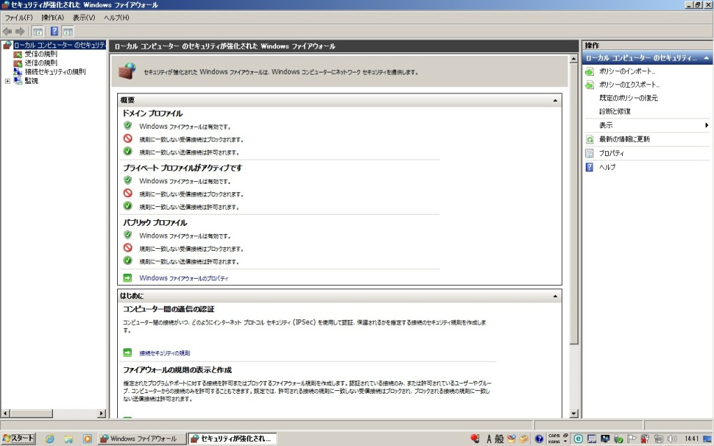 ESET : Windows Firewall サービス 自動 : 開始 時のコントロールパネル -> Windows ファイアウォールの状態
