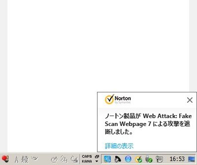 Windows 7 : Norton Security : Web Attack : fake Scan Webpage 7 検出