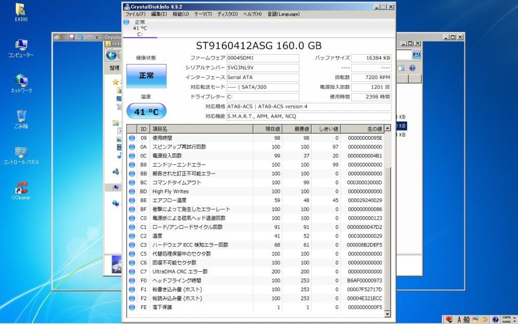 Dell E4300 CrystalDiskInfo 落下保護 動作 1