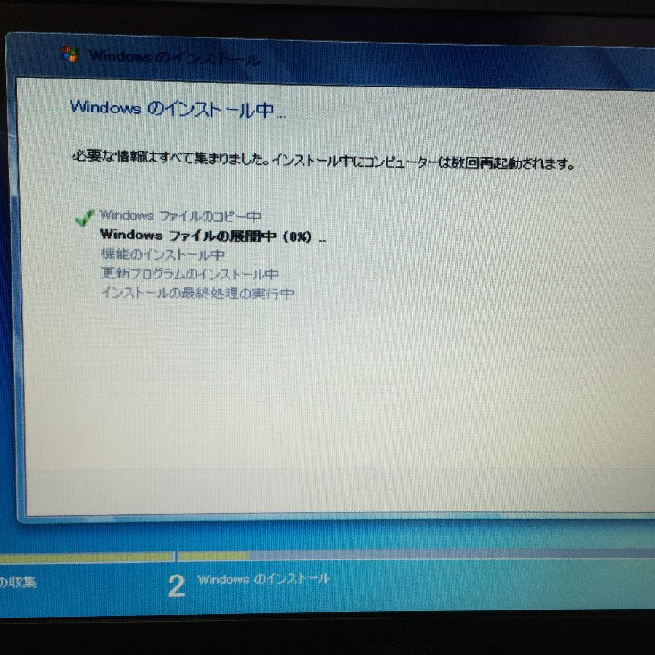 Windows 7 クリーン インストール 経過画面 : Dell E4300