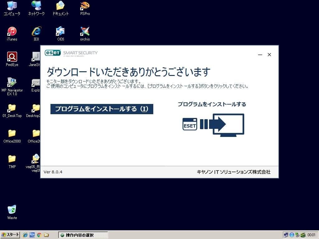 ESET Smart Security v9.0 のインストール初期画面