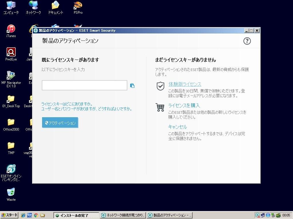 ESET Smart Security v9.0 のライセンス入力画面