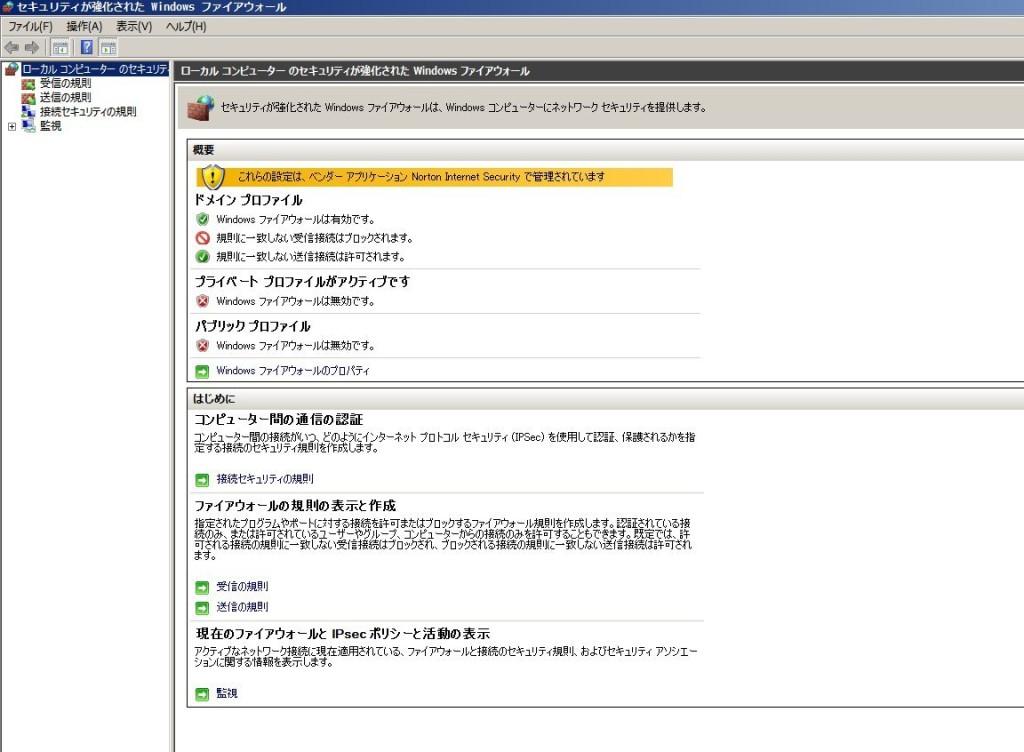 Norton Security : Windows Firewall サービス無効時のコントロールパネル Windows ファイアウォール 詳細設定の状態