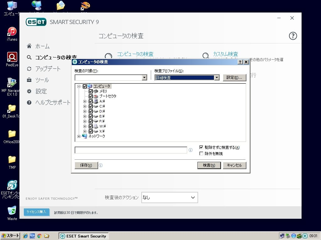 eset smart security v9 0 ダウンロード
