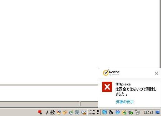 FFFTP.exe を更新、再起動した時点で Norton Security ( Norton Internet Security ) に検疫、削除される