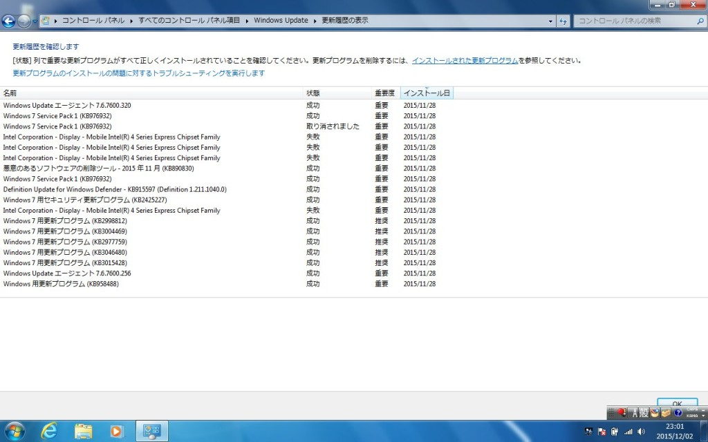 Dell E4300 Windows 7 Windows Update 履歴 失敗多発