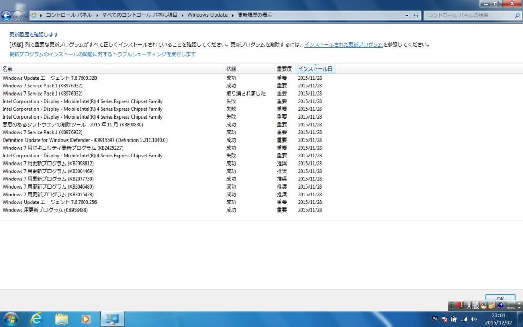 Dell E4300 Windows 7 Windows Update 履歴 失敗多発