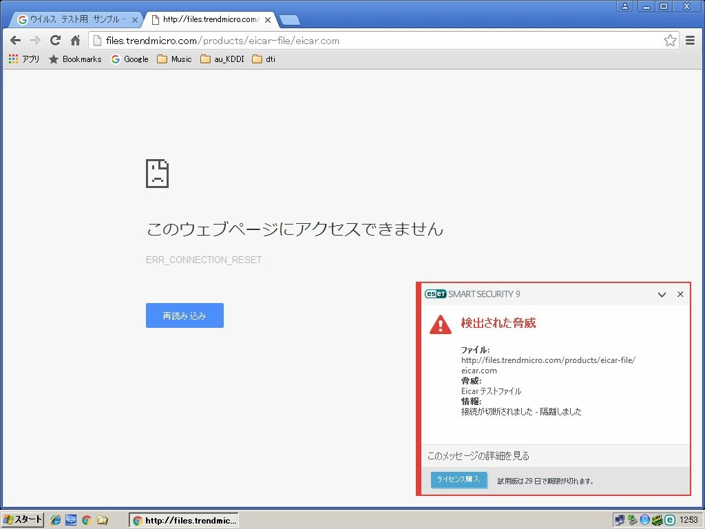 ESET は、EICAR.com の接続を遮断しアクセス不能