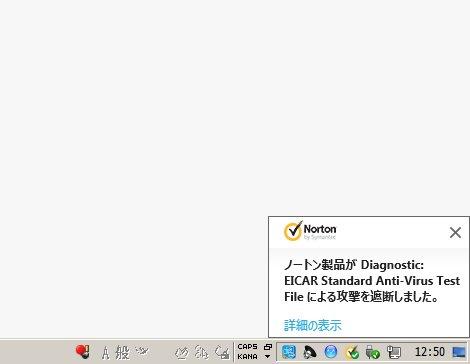 Norton Security ( Norton Internet Security ) は、EICAR.com の接続を遮断しアクセス不能