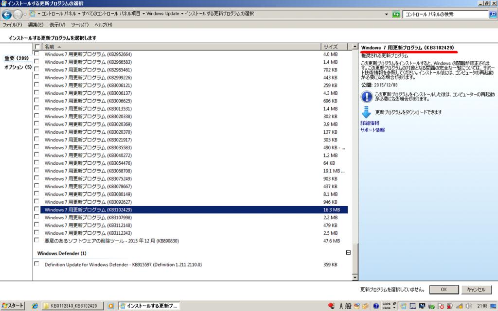 KB3102429 Windows 7 重要(推奨)で12月 09日に配信