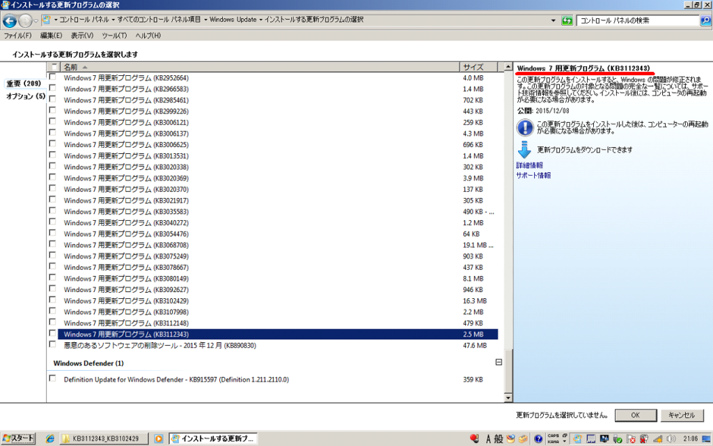 KB3112343 Windows 7 重要(重要)で12月 09日に配信