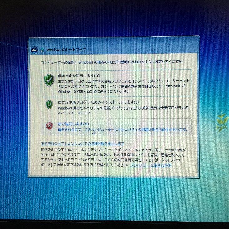 「コンピューター の保護と Windows の機能の向上が自動的に行われるように設定してください」 : Dell E4300