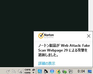 以前に Norton Security ( Norton Internet Security ) で Web Attack: Fake Scan Webpage 29 が検出