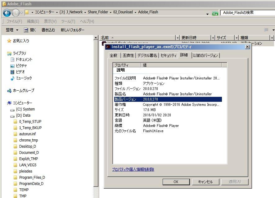 スタンドアローンインストーラーの Adobe Flash Player バージョン 20.0.0.270