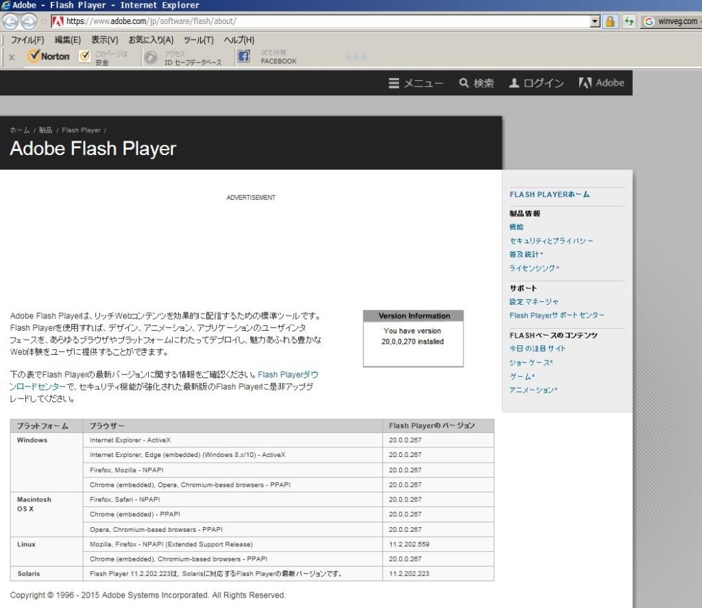 Windows 7 の Internet Explorer 11 のバージョン確認 20.0.0.270