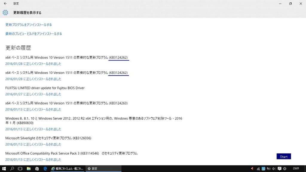 Windows 10 Update において、KB3124262 が 2回 インストール成功となっている
