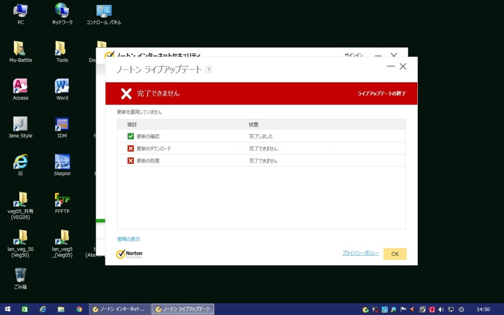 Norton Internet Security Live Update 不具合 09 Jan. 2016 at 13:00