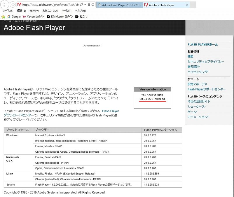 Windows 10 KB3133431 の Adobe Flash Player バージョン 20.0.0.272