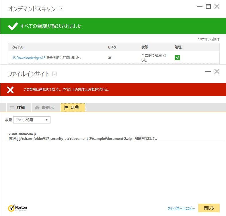 document 2 Virus 添付ファイルのNorton Securityによる検出