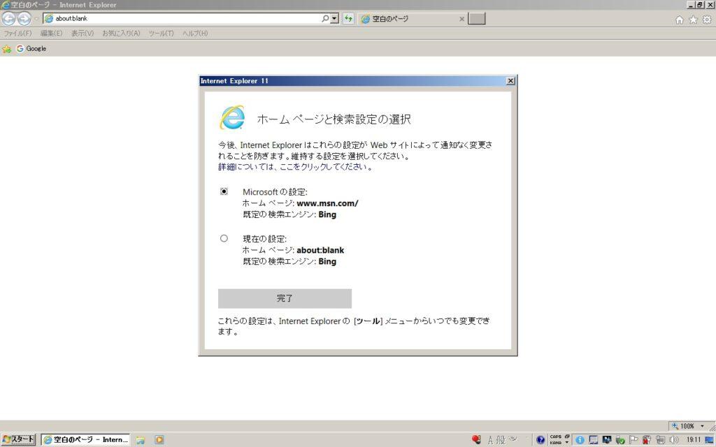 二回目に Internet Explorer 11 を起動すると、 www.msn.com を ホームページ に設定しようとする