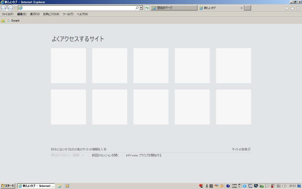 Internet Explorer 11 から Bing を削除し、Google を規定の検索プロバイダーにした新しいタブ