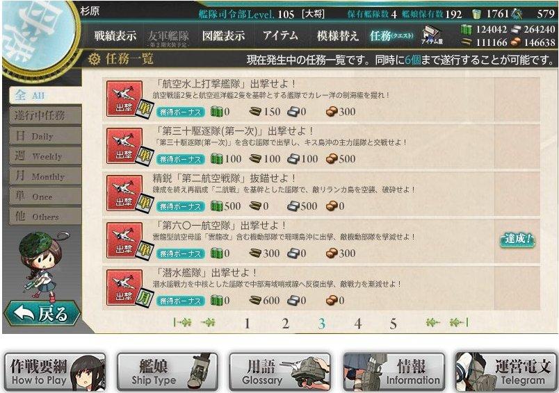 "B28 "" 「第六◯一航空隊」出撃せよ! "" 任務達成"